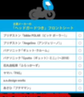 chibito対応チャイルドシート(フロント)
