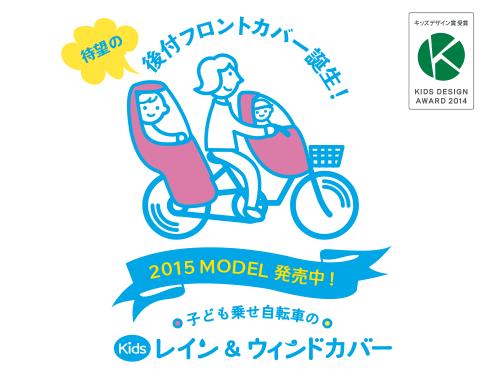 chibitoキッズ・レイン&ウィンドカバー