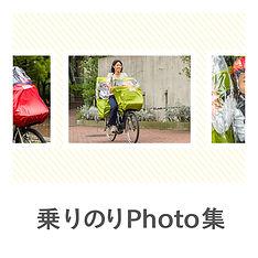 子供乗せ自転車のキッズ・レイン&ウィンドカバー乗車写真