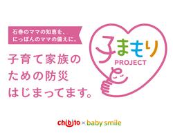 親子の防災「子まもりプロジェクト」