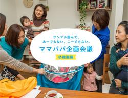 自転車用レインカバーのママパパ企画会議 幼稚園編