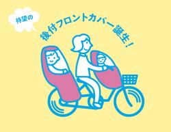 子供乗せ自転車のキッズ・レイン&ウィンドカバー後付け登場