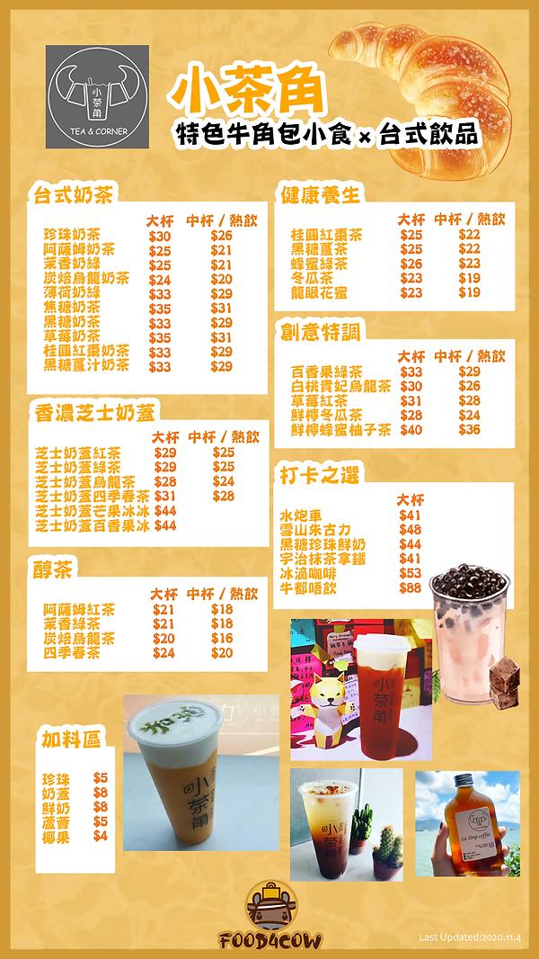 小茶角(飲品).png