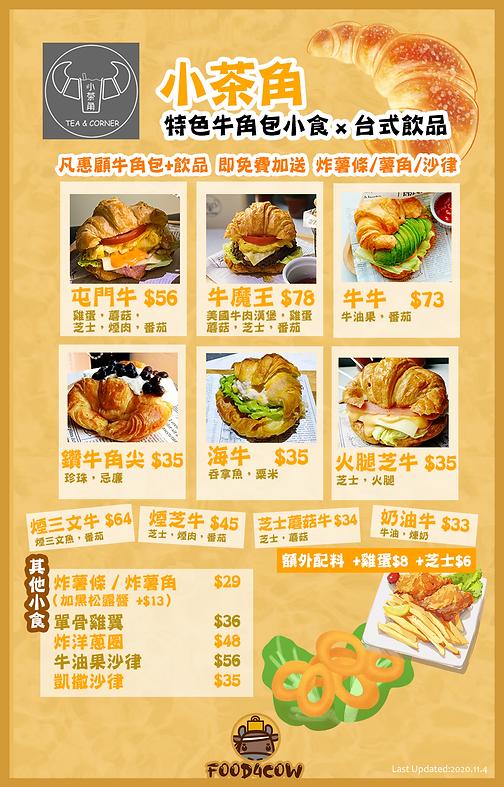 小茶角(SET4).png