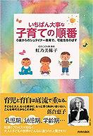虹乃 美稀子さん書影.jpg