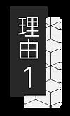 パーツ_03-min (1).png