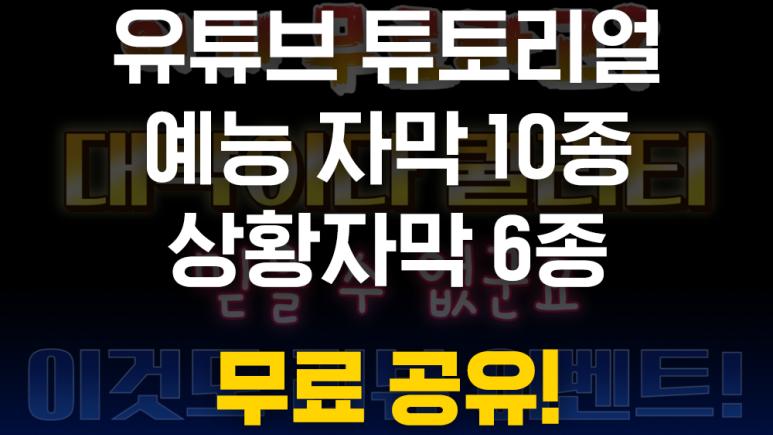 [무료배포/레거시타이틀] 유튜브 튜토리얼 예능 자막 템플릿 10종 + 상황 자막 6종 무료 공유!