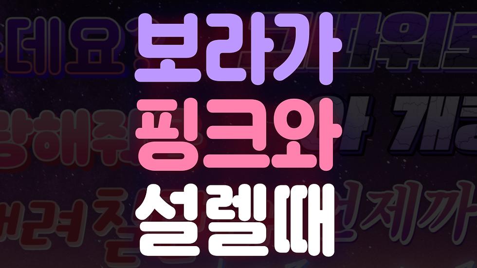 [레거시타이틀] 보라가 핑크와 설렐 때, 퍼플핑크뿜뿜 자막 템플릿
