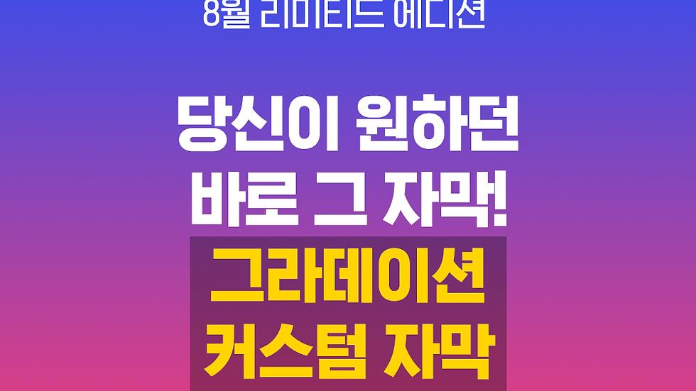 [Mogrt] 드디어 출시한, 라이릭닷츠 최초 구현 그라디언트 커스텀 자막 템플릿