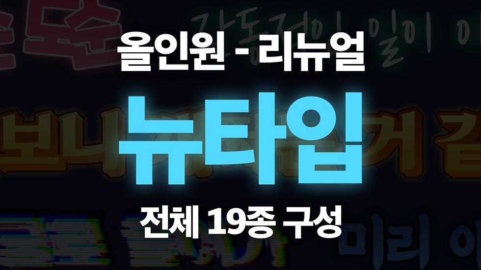 [Mogrt] 올인원 자막 리뉴얼 버전, 진짜 영상 종결판 뉴타입 자막 템플릿