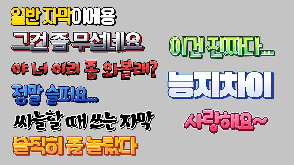 [프리미어] 베이직 예능 레거시 자막 템플릿