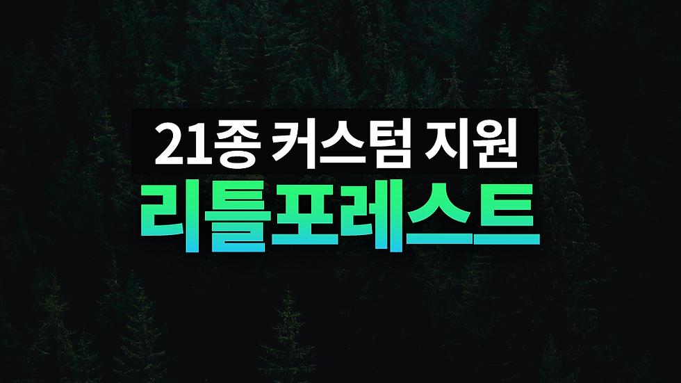 [Mogrt] 21종 전 종 커스텀 지원, 리틀포레스트 자막 템플릿