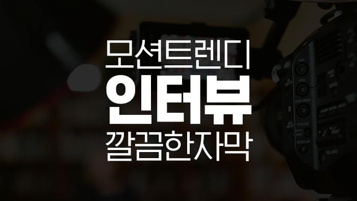 [Mogrt] 인터뷰 영상은 이걸로 뚝딱, 트렌디한 모션 인터뷰 자막 템플릿