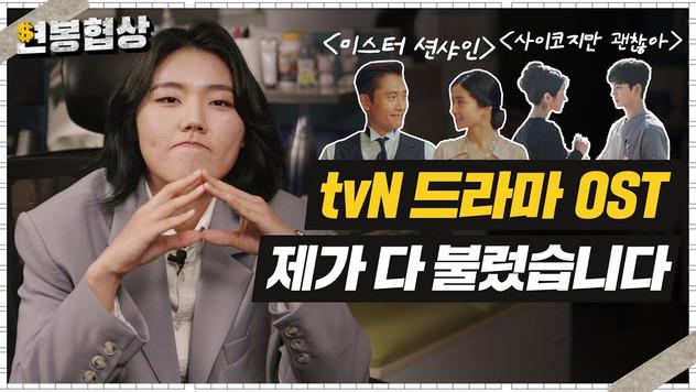 OST 장인 일레인 (Elaine) | 버클리 음대 장학생, 포기한 이유🎓 tvN드라마 OST 전담 가수?🎤 실시간 검색어 1위 등극 비하인드✨I [브린이의 연봉협상💼] ep.24
