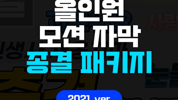 [Mogrt] 모션 디자인 자막, 이 템플릿으로 종결내세요! 올인원 패키지 2021 ver.