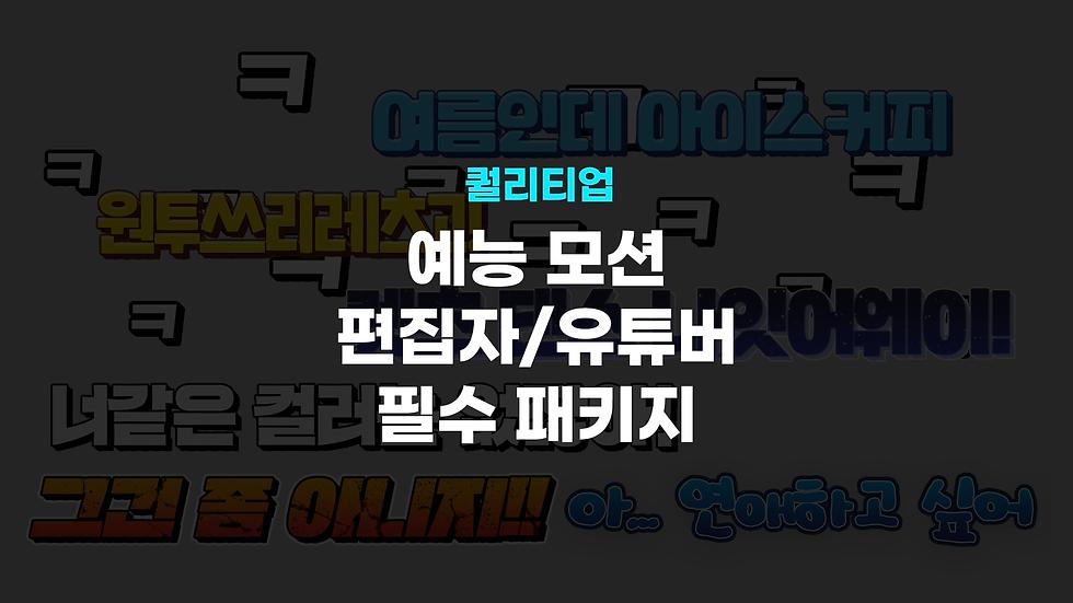 [Mogrt] 트렌드 자막 실전 압축! 예능 편집자/유튜버 필수 모션 자막 템플릿