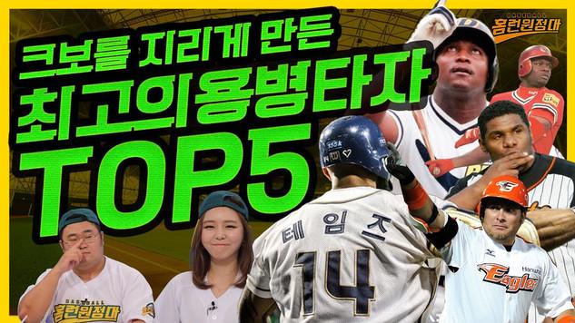 크보 씹어먹은 레전드 외국인타자 TOP5 [홈런랭킹쇼] ㅣ에릭 테임즈ㅣ타이론 우즈 ㅣ펠릭스 호세ㅣ카림 가르시아ㅣ제이 데이비스