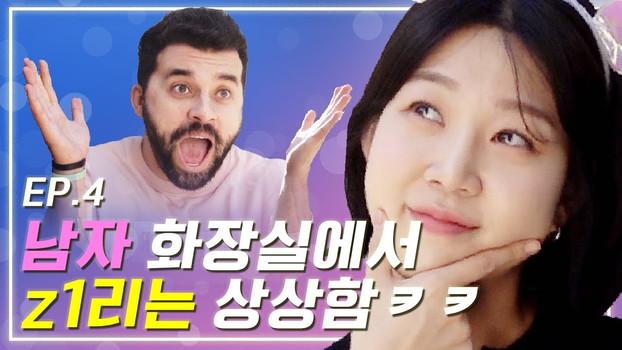 충격 한국 남녀화장실 비교🚻 프셰므피셜 폴란드 설사묘약은!? [피피바이블] 가로수길편 (feat.폴란드 프셰므스와브)