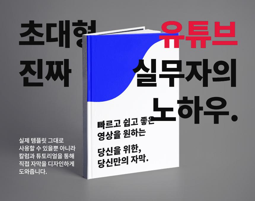 자막-노하우-윅스.png