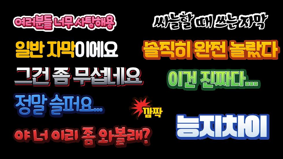 [PSD] 베이직 예능 자막 템플릿