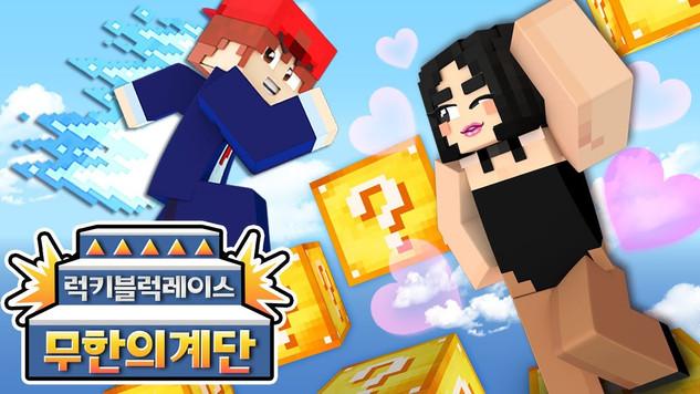 무한의 계단이 럭키블럭을 만난다면?!ㅋㅋㅋ(feat.지옥의 계단)
