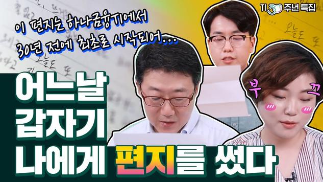티아이 TV│어느날 갑자기 나에게 써본 편지 (눈물주의)★☆│ 하나금융TI 30주년 특집 1탄