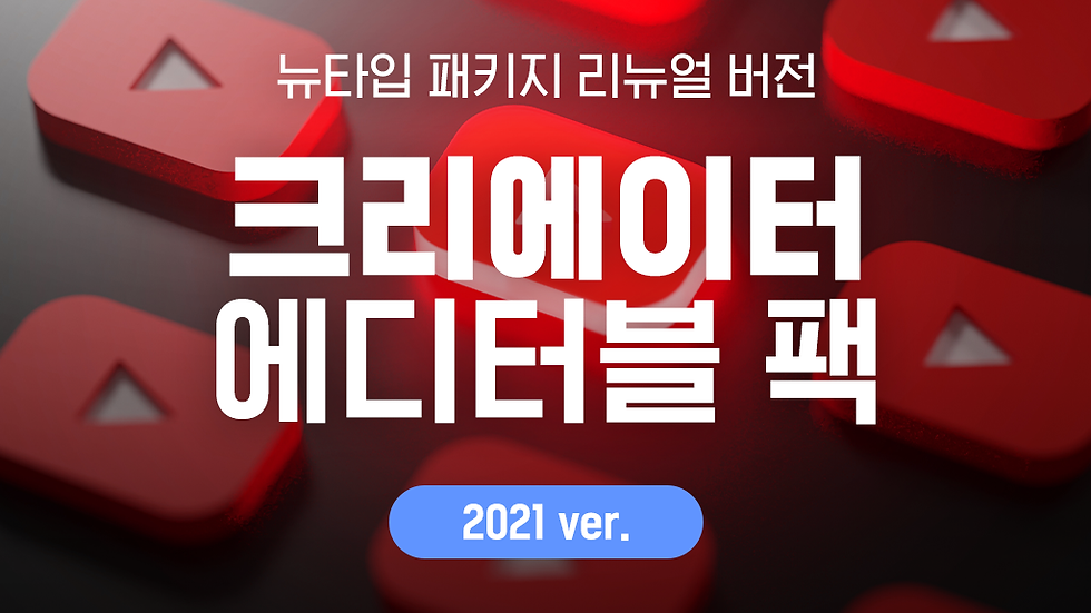 뉴타입 2021 리뉴얼 자막 템플릿! 27종 크리에이터 에디터블 팩