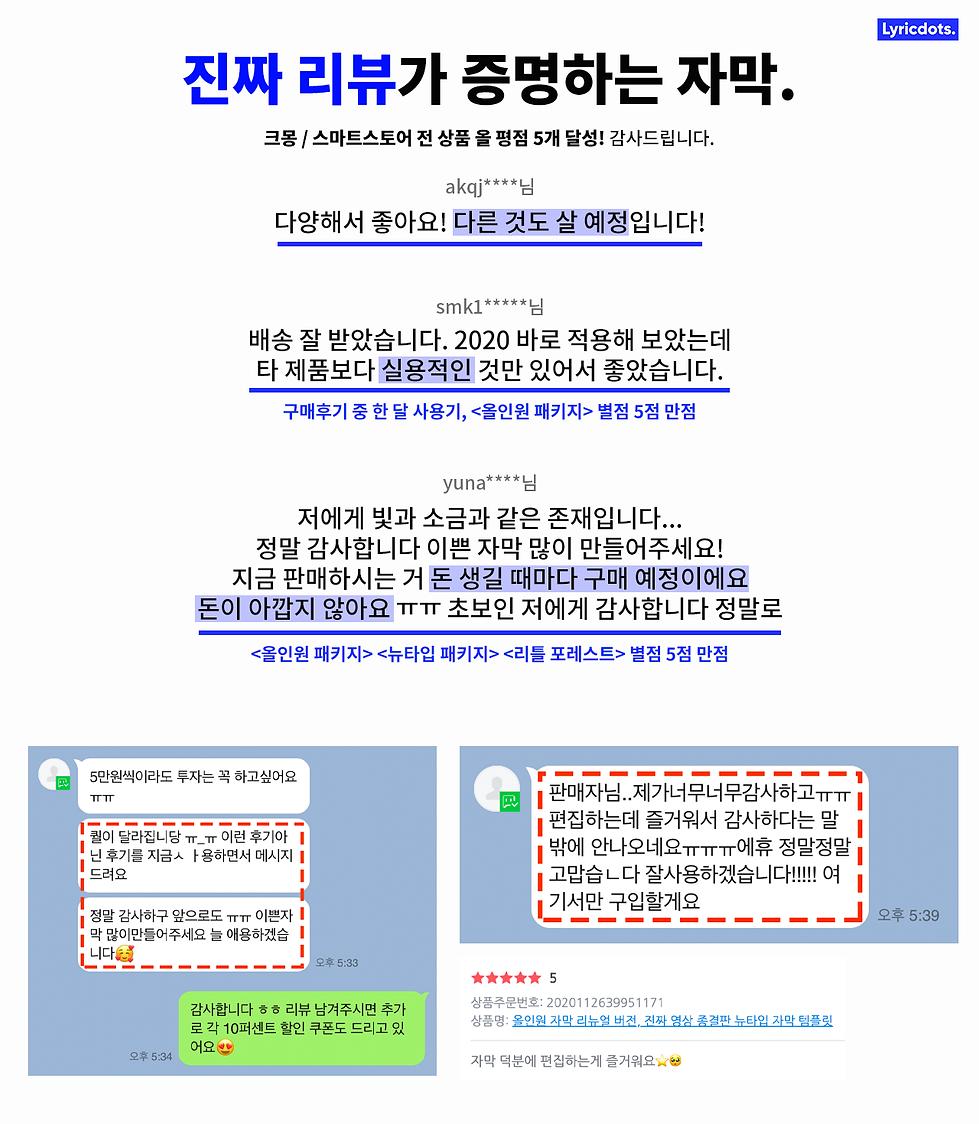 라이릭닷츠 리뷰 최종 수정.png