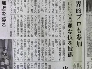 2019.8.2 稚内到着!