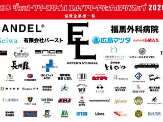 全日本ジェットフリースタイルエルインターナショナルマリンカップ2020