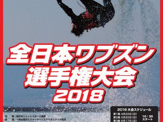 2018.4.14 全日本ワブズン選手権大会2018 いよいよ来週開幕です。