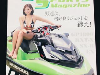 2018.5.10 ワールドジェットスポーツマガジン6月号は本日発売日です。