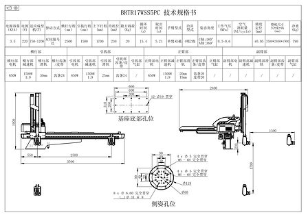 brtn17wss5pc技术规格书_1.jpg