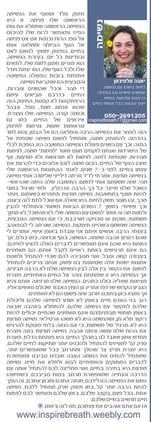 יאנה נשימה כתבה בעיתון