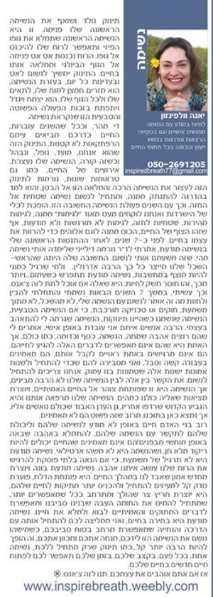 יאנה נשימה כתבה בעיתון .jpg