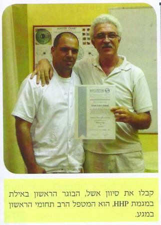 מומחה רב תוחמי - 31.08.2011