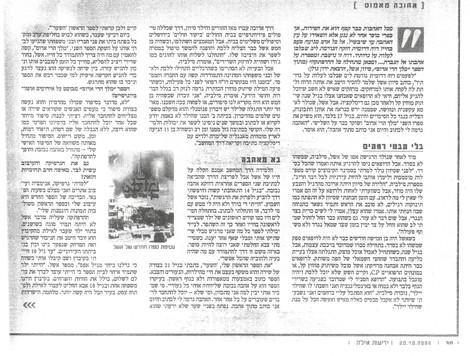 ידיעות אילת 20.10.2006  חלק 1