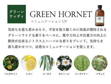 green_hornet.jpg