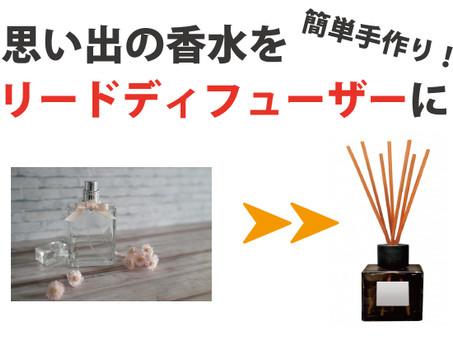 捨てられない…思い出の香水の活用法「自宅で簡単に手作り!香水のリードディフューザー」