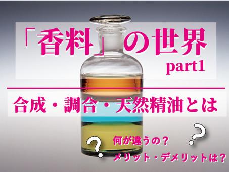 香料の世界 ~合成・調合・天然精油とは~