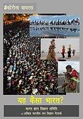 #New India.jpg