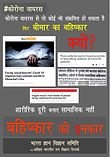 #Say no to Social boycott hindi.jpg