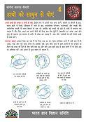 Covid 19 Parcha 4 Hand wash process.jpg