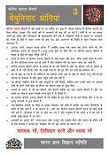 Covid 19 Parcha 3 Myths .jpg