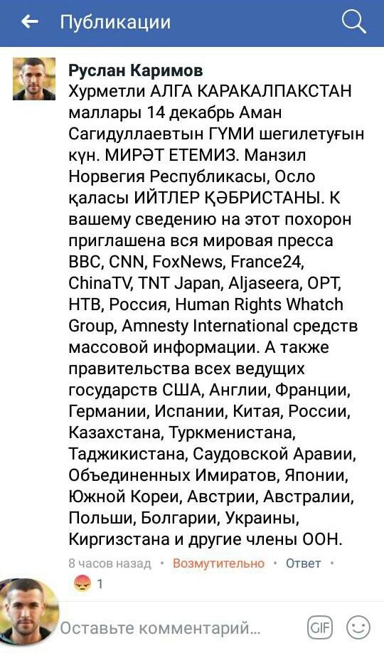 Ежедневные Угрозы Узбекистана