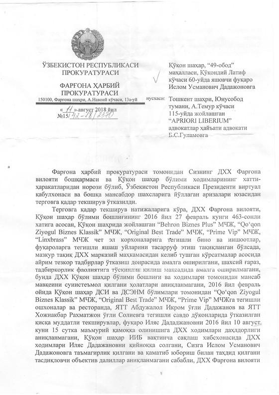 Мирзияева отрекся от Каримова, но продолжает его диктаторский метод правления. Аресты, пытки, грабеж
