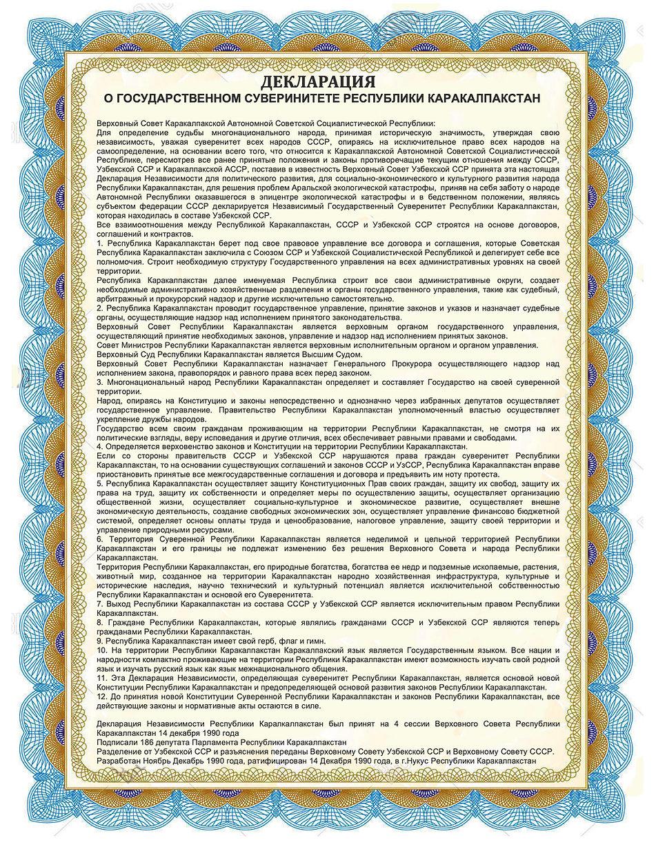 ДЕКЛАРАЦИЯ КАРАКАЛПАКСТАНА РУС.jpg