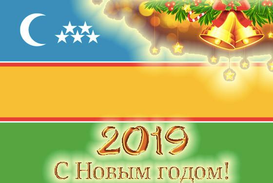 С Новым Годом Каракалпакстанцы!!!