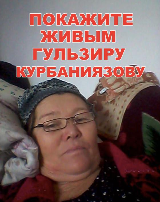 Покажите живым нашу мать Гульзиру Курбаниязову