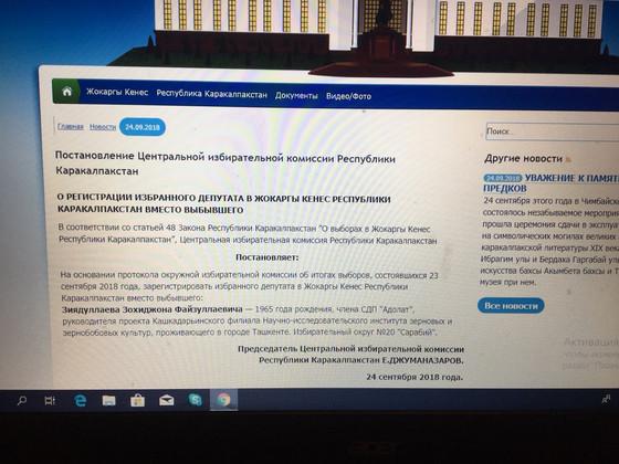 Правительство Узбекистана назначает депутатов Республики Каракалпакстан без выборов нарушая Конститу